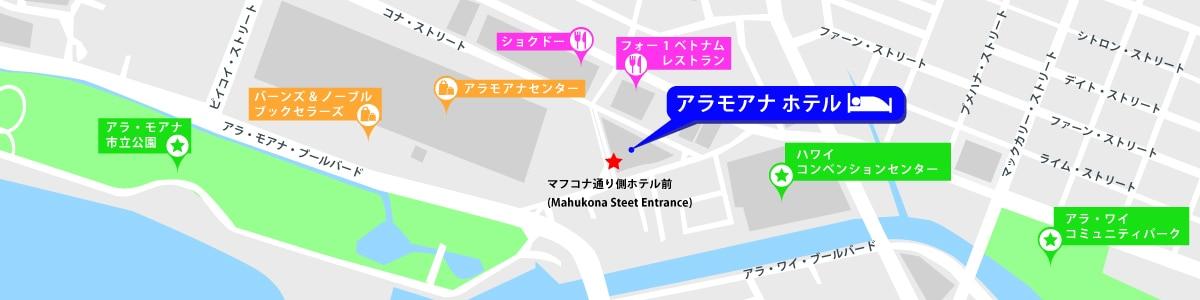 アラモアナホテル 地図